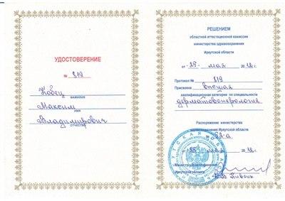 Удостоверение (врач косметолог, дерматолог)